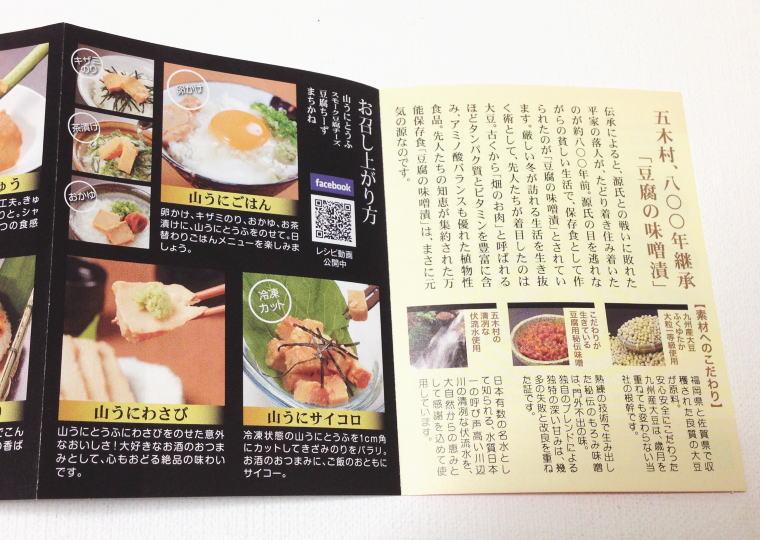 『山うにとうふ』 同封チラシ レシピ
