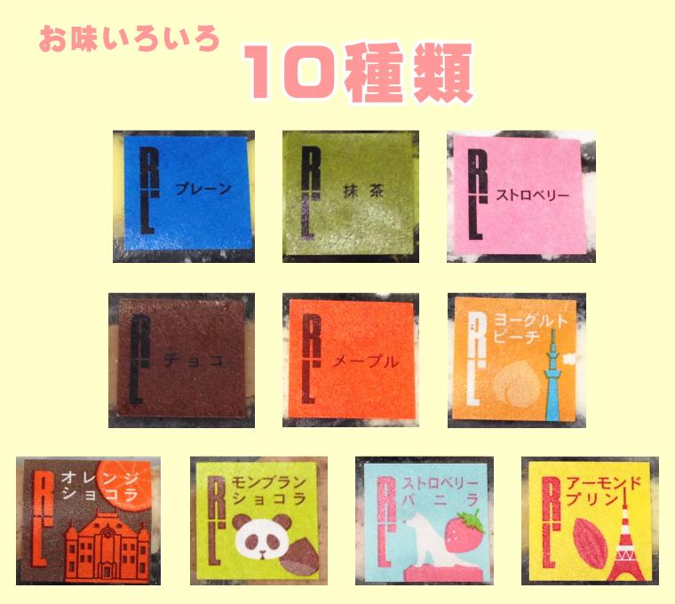 『ワッフルケーキ10個入り』 10種類の味