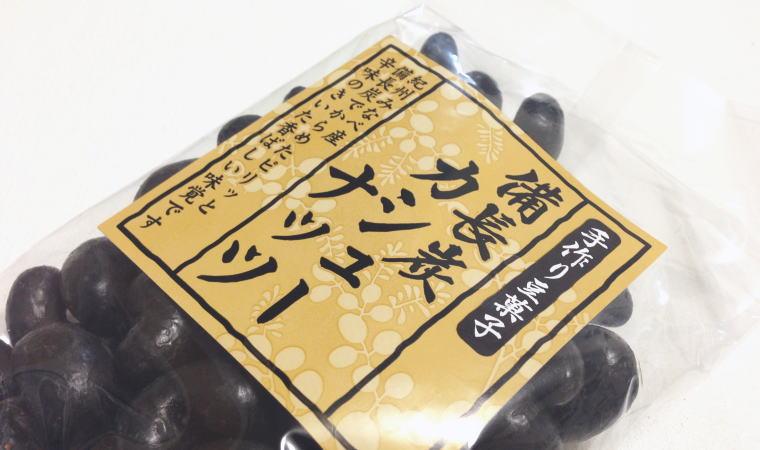 『備長炭カシューナッツ』