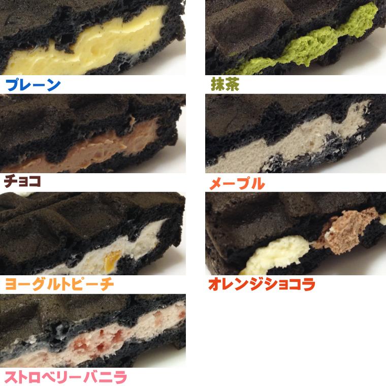『ワッフルケーキ10個入り』 各ワッフル断面