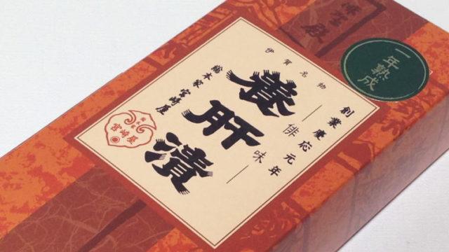 お味しっかりめのお漬物『養肝漬 一年熟成』武士や忍者の保存食にも