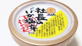 イカの塩辛が苦手な私が『社長の塩辛』を食べてみた!さてお味は?