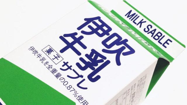 牛乳型パッケージが目印!風味豊かな味わいの『伊吹牛乳サブレ』