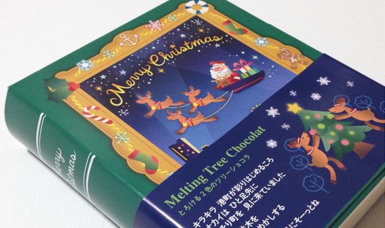 クリスマスの雰囲気たっぷり『とろける2色のツリーショコラ』|ありあけ