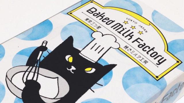 猫のブルーノが作る思い出のお菓子『東京三ツ星焼きミルク工房』