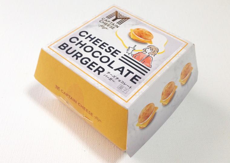 『チーズチョコレートバーガー』