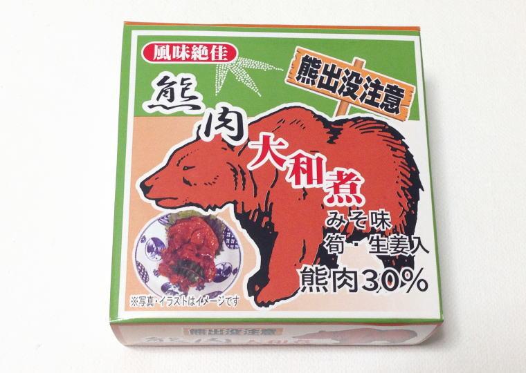 『熊肉大和煮』