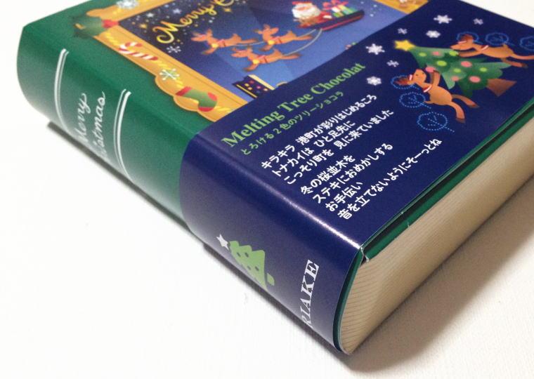 『とろける2色のツリーショコラ』本のようなパッケージ