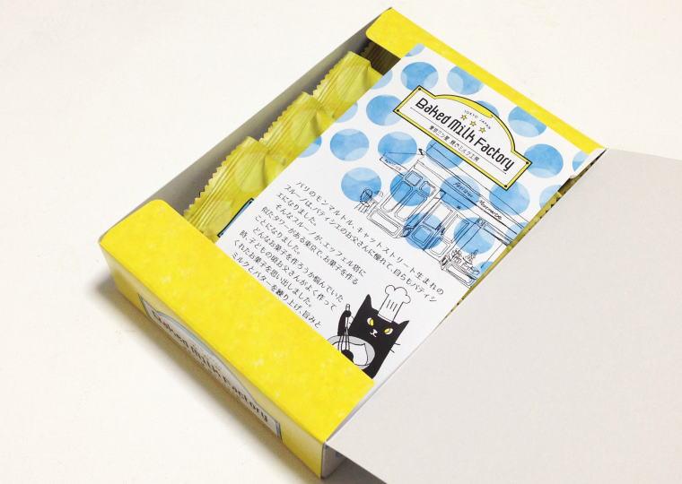 『東京三ツ星焼きミルク工房』開封