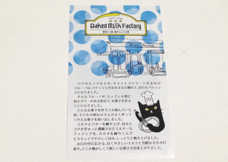 『東京三ツ星焼きミルク工房』チラシ