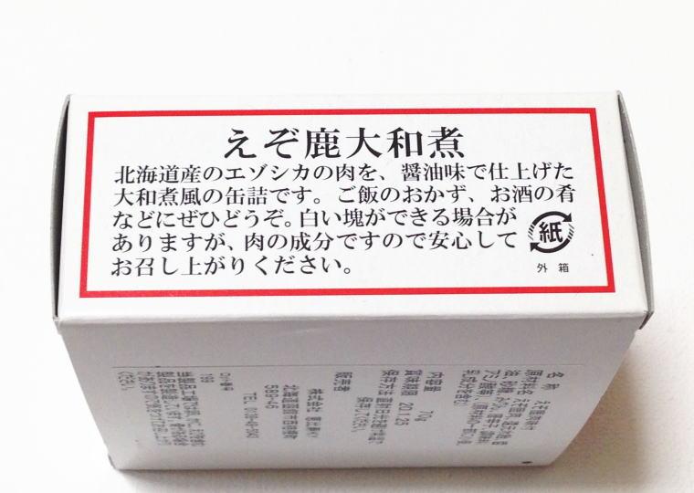 『えぞ鹿大和煮』箱側面