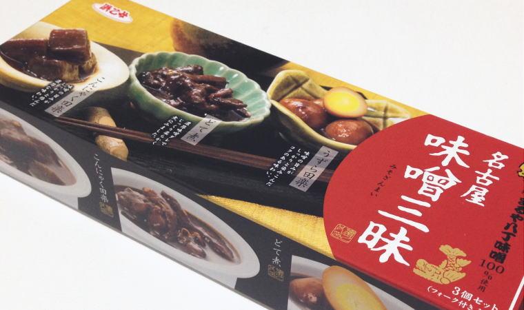 こってり八丁味噌を使った3種入り『名古屋味噌三昧』+残りのお味噌も堪能