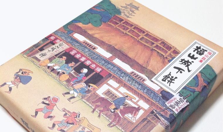 パッケージに騙された。意外な組み合わせが美味しい『福山城下餅』