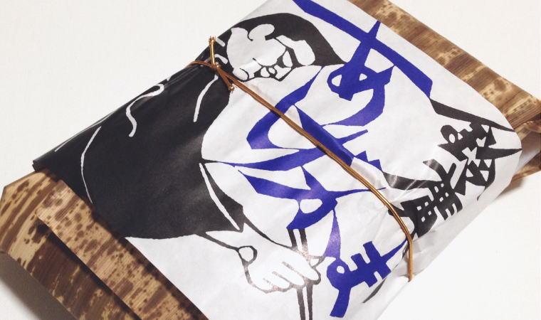 全5種類。お味も形も色々楽しめる『あげかま竹皮包』|鈴廣かまぼこ