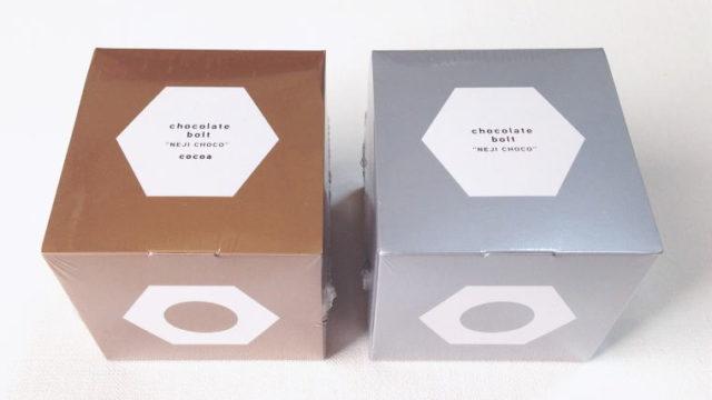 鉄のまち北九州から誕生。締めて遊べるチョコレート『ネジチョコ』