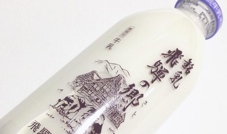 飛騨高原の大自然の中で作られる牛乳『銘乳 飛騨の郷』お味はいかに?