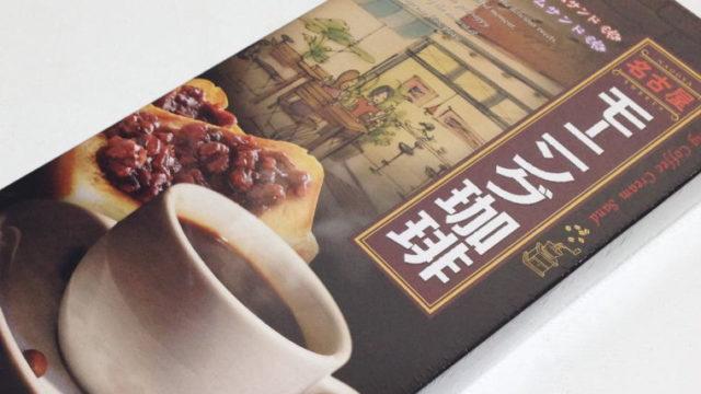 名古屋めし小倉トーストとコーヒーがお菓子に『名古屋モーニング珈琲』